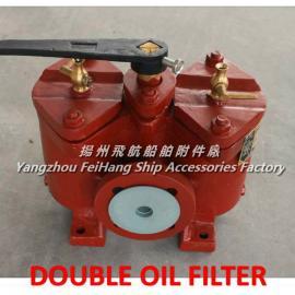 飞航CB/T425-2011双联粗油滤器,双联滑油滤器