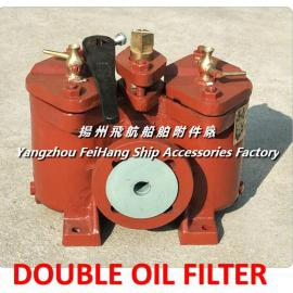 飞航A4025 CB/T425-1994滑油压入泵双联粗油滤器