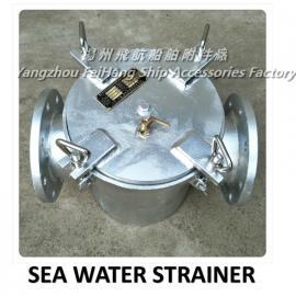 主机海水泵进口粗水滤器/吸入粗水滤器A80 CB/T497-94