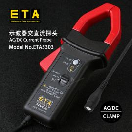 ETA5303 通用型示波器电流探头1400A交直流钳形测试大电流互感器