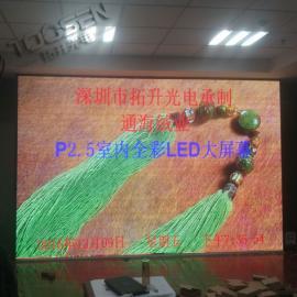 室内LED显示屏_p1.875高清播放节能小间距led显示屏价格