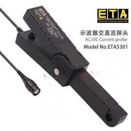 示波器通用电流探头 ETA5301交直流电流钳50mA-100A电流波形测量