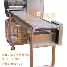 烤鸭饼机厂家大金机械专业生产全自动烤鸭饼机