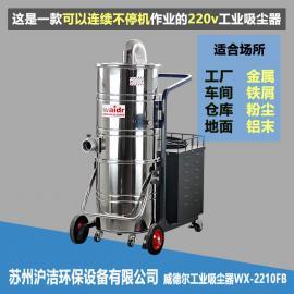 彩钢车间用吸尘器威德尔WX2210FB大型工业吸尘器吸铁渣220V