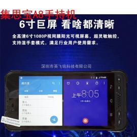北斗数据采集器-集思宝A8手持机