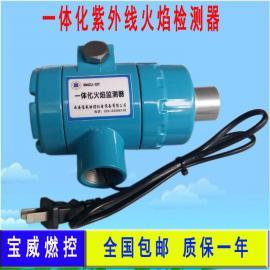 一体化紫外线火焰监测器BWZJ-13T 220V供电开关量 火焰探测器