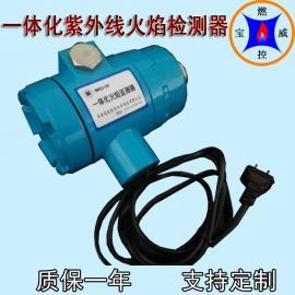 热风炉燃烧器一体化火焰检测器BWZJ-13T AC220V供电输出开关量