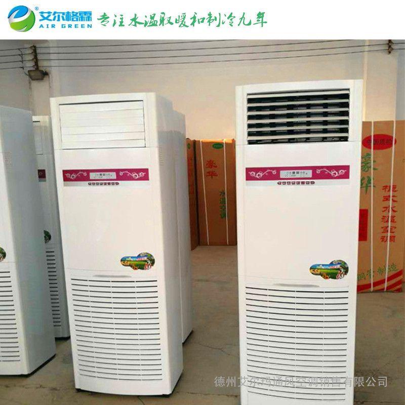 批发家用水温空调5匹柜机水冷空调水暖水冷空调井水空调制冷制热