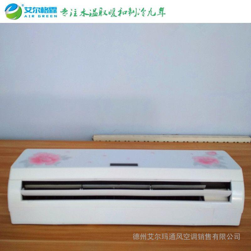 家用挂式水冷空调水温环保空调挂机水空调壁挂式水暖空调批发