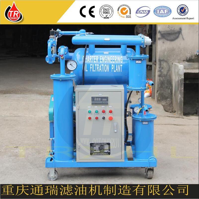 绝缘油专用滤油机、过滤净化装置