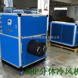 超低温空气降温机厂家(低温冷风设备)