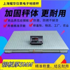 1.5mx1.5m电子地磅1-3吨可选围栏