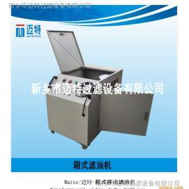 25L箱式移动滤油机,整齐美观封闭箱体设计,MLYJ-50箱式滤油机