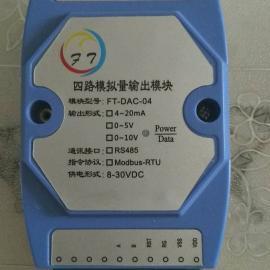 宏志飞腾4路模拟量输出模块/模拟量采集模块4-20AM/FT-DAC-04
