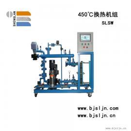 450℃蒸汽换热机组