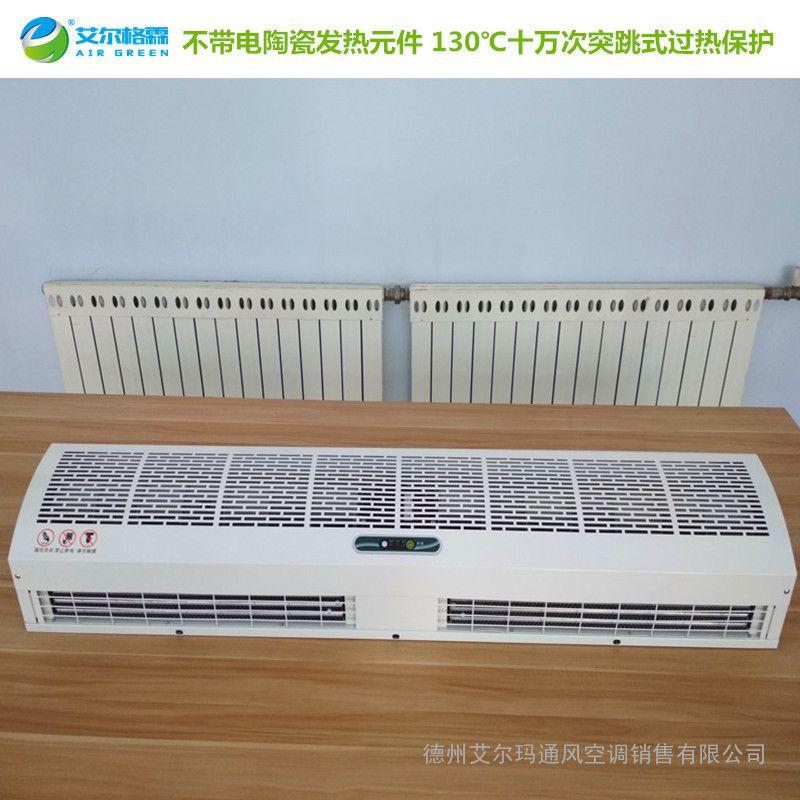 艾尔格霖电加热款风幕机1.5米 静音空气幕商用门口风帘机批发
