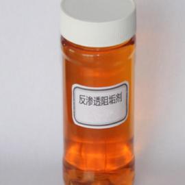 反渗透超滤膜阻垢剂