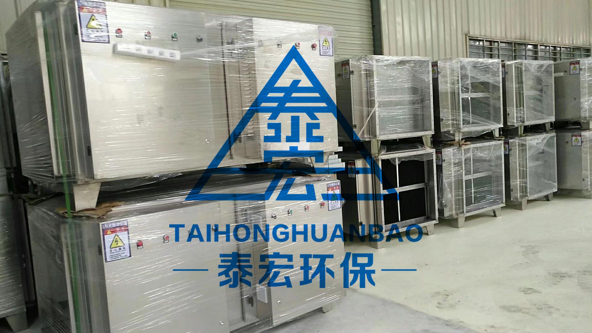 东莞UV光解废气净化设备