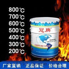 成都耐高温漆-【冠牌】W型200~800℃