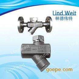 林德伟特LT系列高效节能不锈钢圆盘式疏水阀