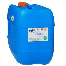 �o渣磷化液