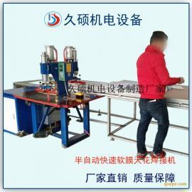 软膜压边烫边机 软膜天花焊接拼接机找久硕专业生产滑台软膜机