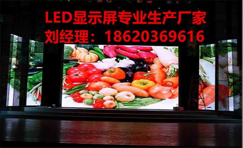辽宁沈阳户外P8防水高清LED大屏幕大厅会议室显示系统