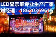 黑龙江哈尔滨P2.5高清LED全彩屏酒店舞台DJ台酒吧屏幕