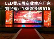 新疆乌鲁木齐P4高清晰度LED全彩色大屏幕医院车站宣传显示屏