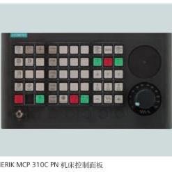 西门子MCP 310C PN机床控制面板