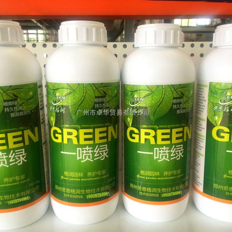 草坪一喷绿 草坪喷绿剂 草坪着色剂 草坪即喷即绿 草坪染色剂