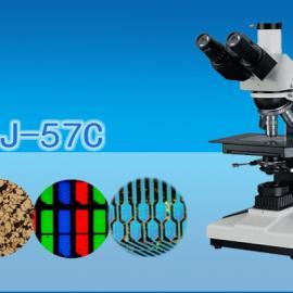 三目透反射正置金相显微镜WYJ-57C