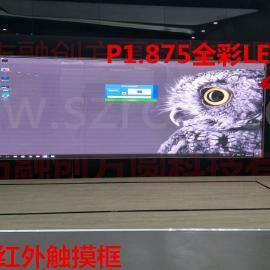 LED显示屏多点触摸墙,全彩LED红外触摸屏,融创方圆红外触摸框