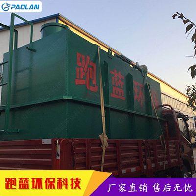 养猪场污水处理设备选跑蓝 上门安装调试达标保障