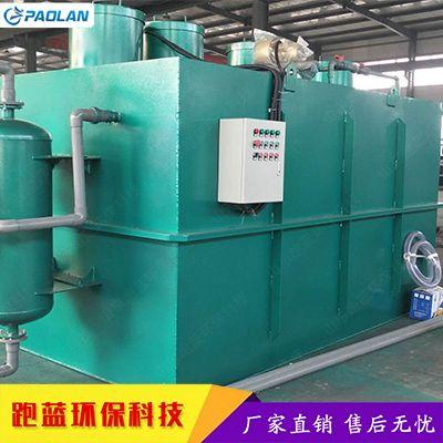 农村生活污水处理设备/生活污水处理设备pl厂家定制