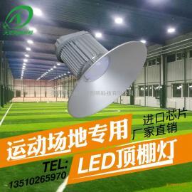五人制足球场照明灯|室内五人制足球场LED灯