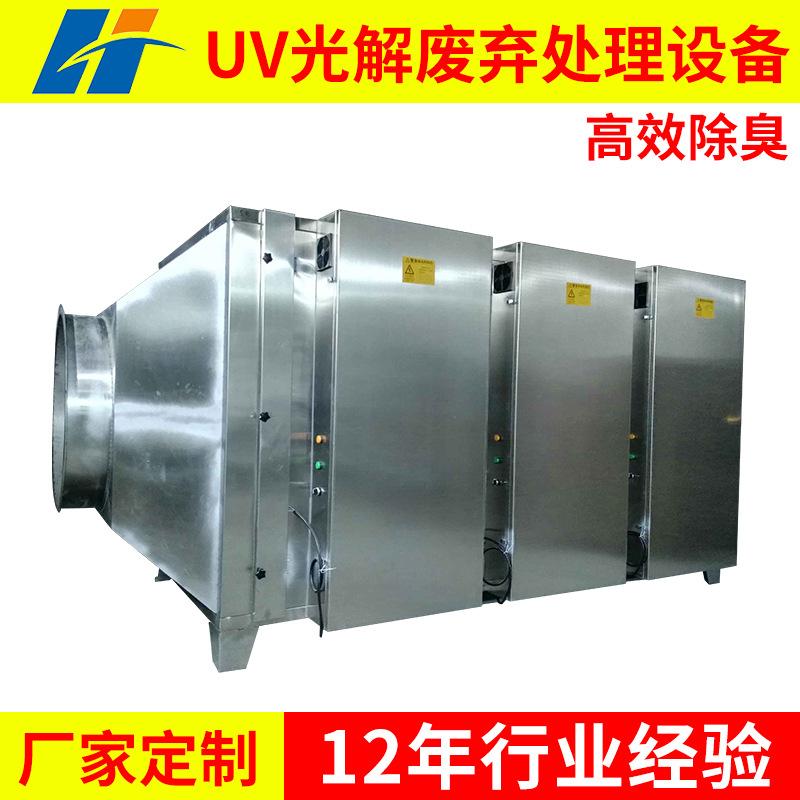 UV光解有机废气 UV光氧voc废气处理设备 光氧催化废气净化器