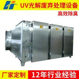 1.5- 5万风量 uv光解废气处理设备 光氧催化废气处理设备净化器