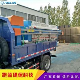 污泥处理设备 板框压滤机/固液分离 厂家跑蓝