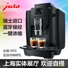 JURA优瑞WE6意式全自动现磨特浓咖啡机