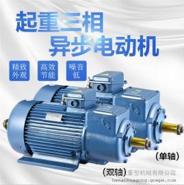 供应YZR-132M-6/2.2KW绕线转子电机 起重冶金电机 单轴双轴