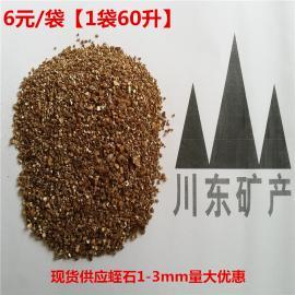 浙江蛭石1-3mm,厂家直销防火/育苗浙江蛭石颗粒,蛭石粉