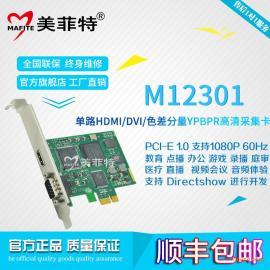 美菲特M12301单路1080P高清HDMI视频采集卡会议录直播