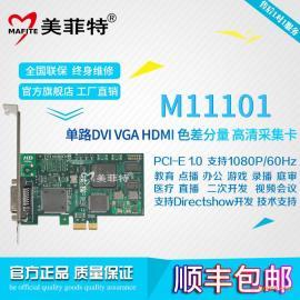 美菲特M11101单路1080P高清DVI/VGA/HDMI/色差分量视频采集卡
