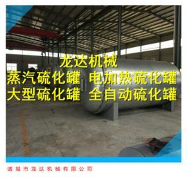 龙达机械电蒸汽硫化罐操作注意事项及其价格