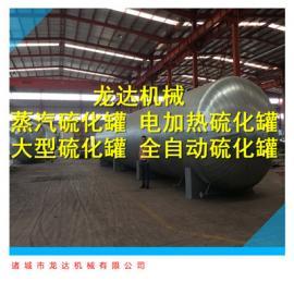山东LDJX-1040节能硫化罐生产厂家设计寿命长操作方便