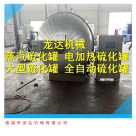 大型智能自动化节能环保间接加热硫化罐厂家哪家好-龙达机械