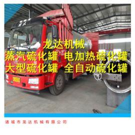 新型环保节能硫化罐控制系统龙达机械用途广泛性价比稳定
