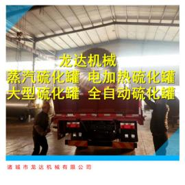 电磁蒸汽硫化罐降低使用成本龙达机械快速橡胶硫化设备价格低
