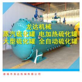 电加热智能电干烧硫化罐操作控制方式龙达机械厂家直销